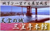 南信州飯田城温泉 天空の城 三宜亭本館