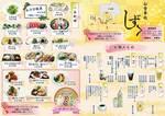 shizku-menu2017-01.jpg
