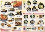 shizku-menu2017-02.jpg